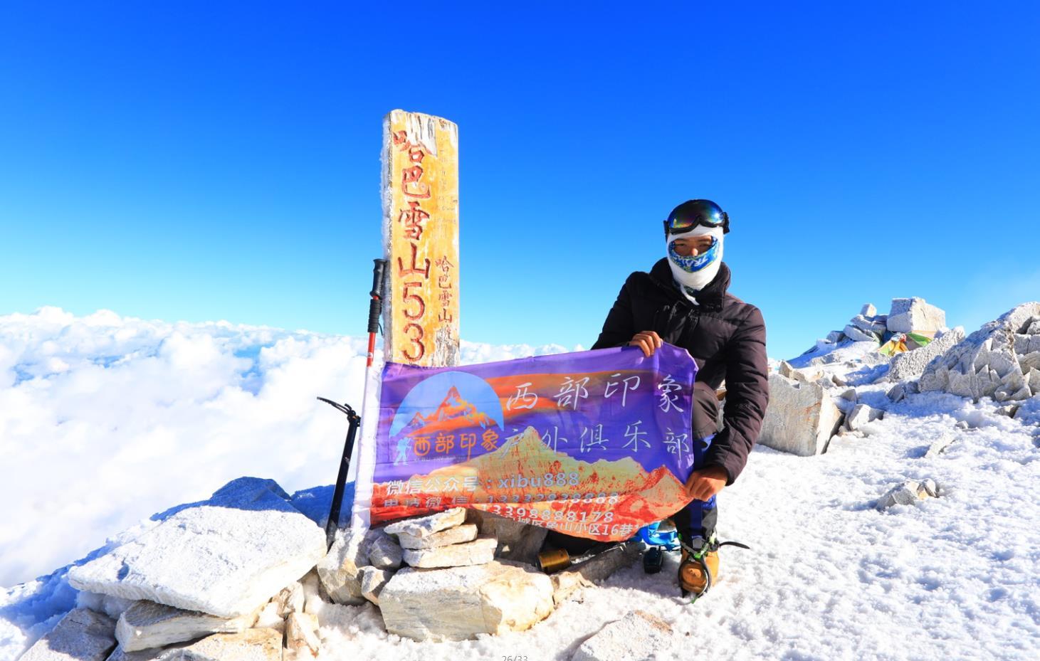 哈巴雪山登山服务协议